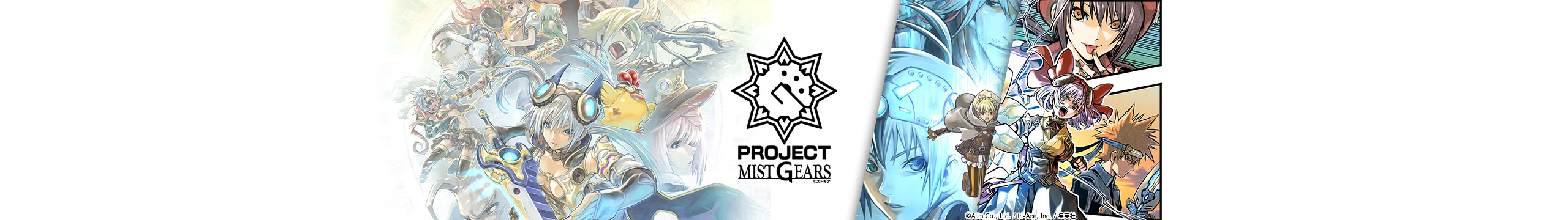 PROJECT MIST GEARS(プロジェクト ミストギア)